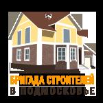 Бригада строителей в Московской области